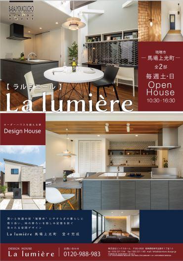 ラ・ルミエールのホームページへようこそ!