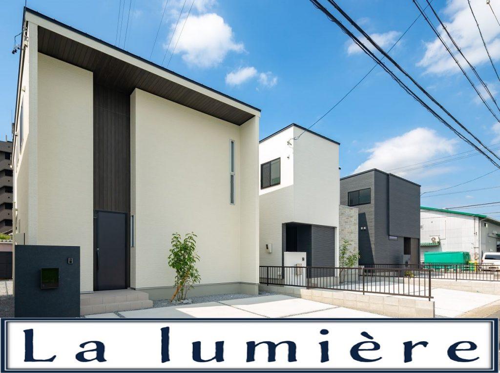 La lumiere 北方町高屋白木 最終2邸! ◆◆毎週(土)・(日)オープンハウス開催中◆◆【毎週スタッフ待機中】